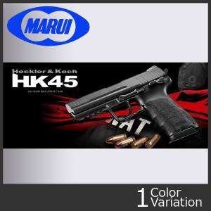 MARUI(東京マルイ) HK45 【ガスブローバック/対象年令18才以上】|swat