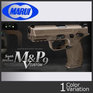 MARUI(東京マルイ) M&P 9 Vカスタム 【ガスブローバック/対象年令18才以上】|swat