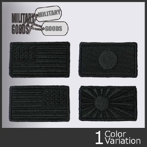 MILITARY GOODS(ミリタリーグッズ) ミリタリーワッペン 各種フラッグ刺繍パッチ(小) ブラック クロネコDM便対応|swat