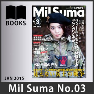 MILITARY GOODS(ミリタリーグッズ) MilSuma ミリスマ No.03 ワールドムック|swat