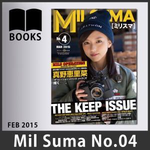 MILITARY GOODS(ミリタリーグッズ) MilSuma ミリスマ No.04 ワールドムック|swat