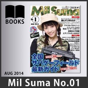MILITARY GOODS(ミリタリーグッズ) MilSuma ミリスマ No.01 ワールドムック|swat