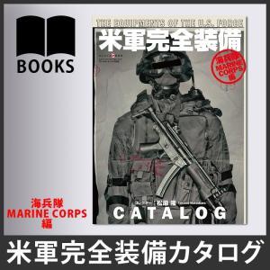 MILITARY GOODS(ミリタリーグッズ) 米軍完全装備CATALOG 海兵隊編|swat