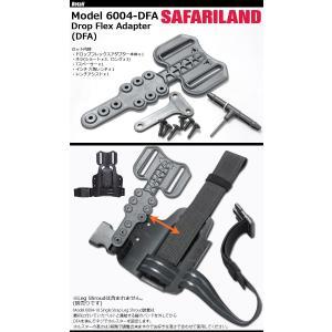 SAFARILAND(サファリランド) Drop Flex Adapter (DFA) ドロップ フレック アダプター 6004-DFA swat 02