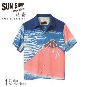 SUN SURF(サンサーフ) 北斎 凱風快晴 HOKUSAI アロハ シャツ 半袖 SS37917|swat