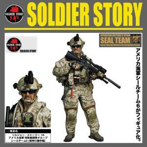 SOLDIER STORY(ソルジャーストーリー) アメリカ海軍 特殊戦開発グループ シールチーム6 (海神の槍作戦) 【SS057】 swat