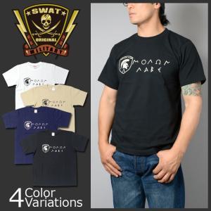 SWAT ORIGINAL(スワットオリジナル) ΜΟΛΩΝ ΛΑΒΕ モーロン ラヴェ Molon labe スパルタン メンズ 半袖 Tシャツ|swat