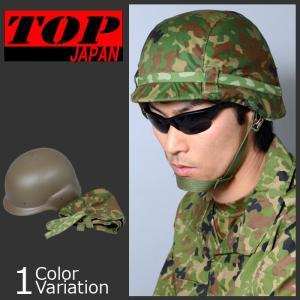 TOP(トップ) 88式鉄帽(レプリカ)迷彩鉄帽覆い付|swat