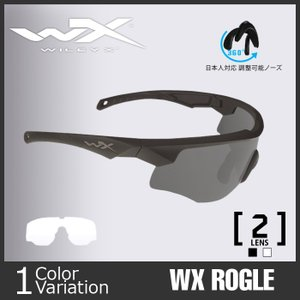 Wiley X(ワイリーエックス) WX ROGUE 2LP ローグ 2枚レンズセット 【正規取扱】WXJ-2801 swat
