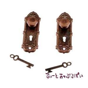 ミニチュア ブロンズドアノブ 鍵付き 2組セット CLA05577 ドールハウス用