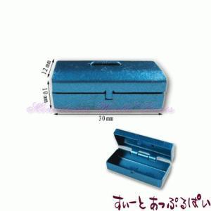 ミニチュア ブルーメタルのツールボックス MWJM19 ドールハウス用