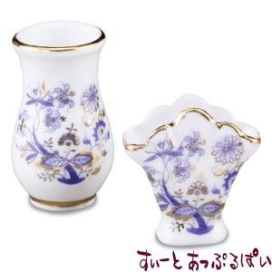 ミニチュア ロイターポーセリン ブルーオニオンの花瓶 2個セット RP1378-5 ドールハウス用