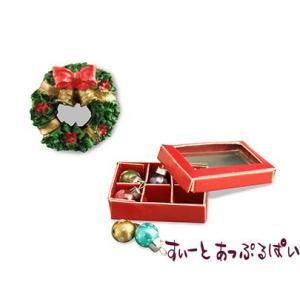 ミニチュア 【ロイターポーセリン】 クリスマスデコレーション  RP1896-8 ドールハウス用