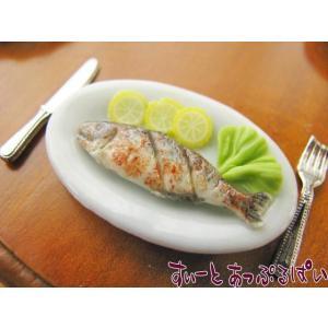ミニチュア 白身魚のグリル レモン添え VRRF-09 ドールハウス用
