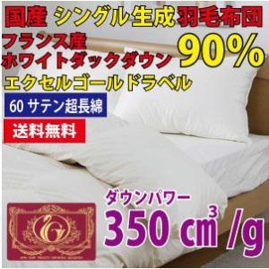羽毛布団 羽毛ふとん シングル エクセルゴールドラベル ホワイトダックダウン90%|sweet-dreams