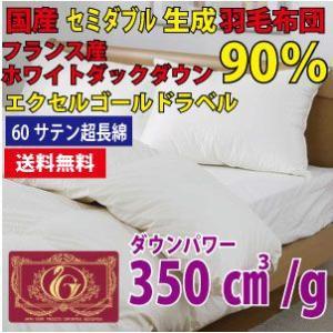 羽毛布団 羽毛ふとん セミダブル エクセルゴールドラベル ホワイトダックダウン90%|sweet-dreams