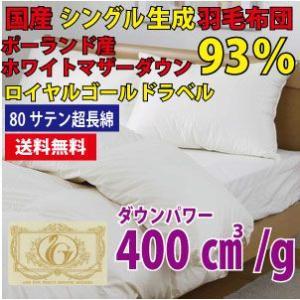 羽毛布団 羽毛ふとん シングルサイズ ロイヤルゴールドラベル ホワイトマザーダックダウン93%|sweet-dreams