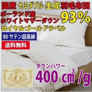 羽毛布団 羽毛ふとん セミダブル ロイヤルゴールドラベル ホワイトマザーダックダウン93%|sweet-dreams
