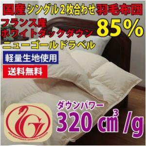 羽毛布団 羽毛ふとん シングル ホワイトダックダウン85% ニューゴールドラベル 軽量2枚合わせ|sweet-dreams