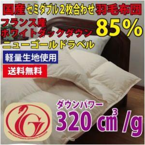 羽毛布団 羽毛ふとん セミダブル ホワイトダックダウン85% ニューゴールドラベル 軽量2枚合わせ|sweet-dreams