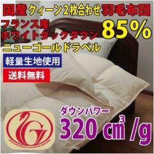 羽毛布団 羽毛ふとん クイーンサイズ ホワイトダックダウン85% ニューゴールドラベル 軽量2枚合わせ|sweet-dreams