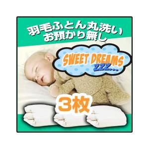 羽毛布団 羽毛ふとん 丸洗い クリーニング 3枚コース|sweet-dreams
