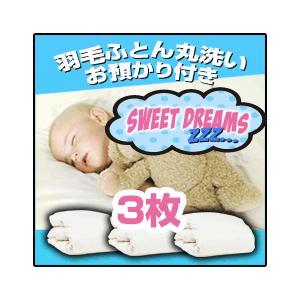 羽毛布団 羽毛ふとん クリーニング丸洗い+冬まで預かり保管サービス 3枚コース|sweet-dreams