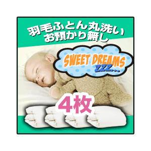 羽毛布団 羽毛ふとん 丸洗い クリーニング 4枚コース|sweet-dreams