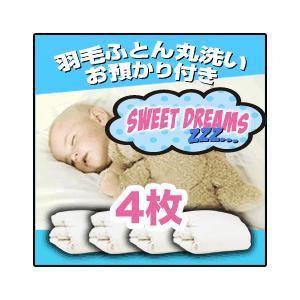 羽毛布団 羽毛ふとん クリーニング丸洗い+冬まで預かり保管サービス 4枚コース|sweet-dreams