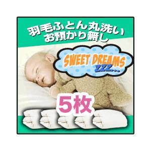 羽毛布団 羽毛ふとん 丸洗い クリーニング 5枚コース|sweet-dreams