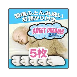 羽毛布団 羽毛ふとん クリーニング丸洗い+冬まで預かり保管サービス 5枚コース|sweet-dreams