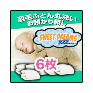 羽毛布団 羽毛ふとん 丸洗い クリーニング 6枚コース|sweet-dreams
