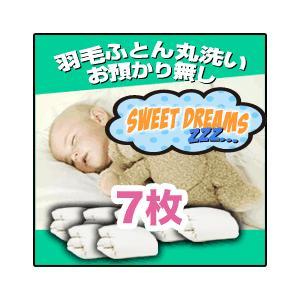 羽毛布団 羽毛ふとん 丸洗い クリーニング 7枚コース|sweet-dreams