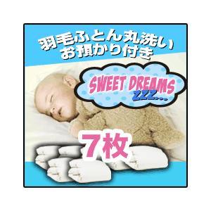 羽毛布団 羽毛ふとん クリーニング丸洗い+冬まで預かりサービス 7枚コース|sweet-dreams