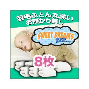 羽毛布団 羽毛ふとん 丸洗い クリーニング 8枚コース|sweet-dreams