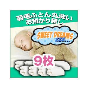 羽毛布団 羽毛ふとん 丸洗い クリーニング 9枚コース|sweet-dreams