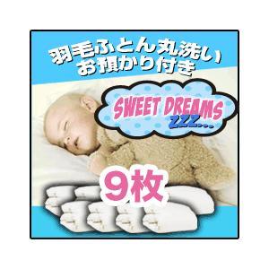 羽毛布団 羽毛ふとん クリーニング丸洗い+冬まで預かり保管サービス 9枚コース|sweet-dreams