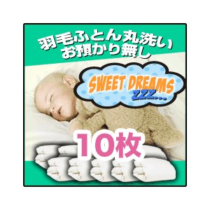 羽毛布団 羽毛ふとん 丸洗い クリーニング 10枚コース|sweet-dreams