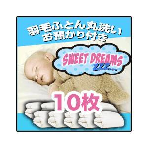 羽毛布団 羽毛ふとん クリーニング丸洗い+冬まで預かり保管サービス 10枚コース|sweet-dreams