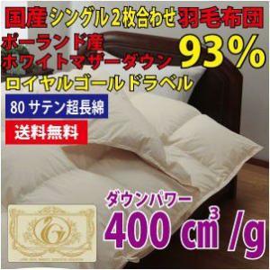 羽毛布団 羽毛ふとん シングル ロイヤルゴールドラベル ホワイトマザーダックダウン93% 2枚合わせ 80サテン超長綿100%|sweet-dreams