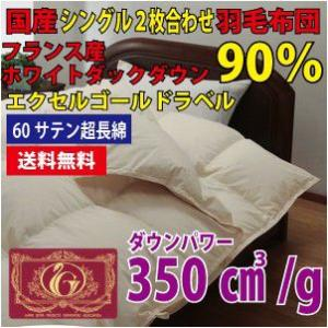 羽毛布団 羽毛ふとん シングル エクセルゴールドラベル ホワイトダックダウン90% 2枚合わせ 60サテン超長綿100%|sweet-dreams