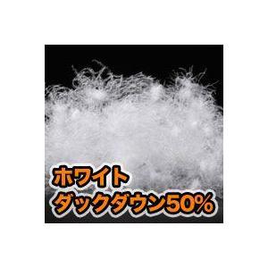 ダウンまくら Lサイズ(50×70cm)|sweet-dreams|02