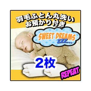 羽毛布団 羽毛ふとん クリーニング丸洗い+冬まで預かり保管サービス 2枚リピーターコース sweet-dreams