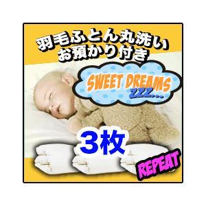 羽毛布団 羽毛ふとん クリーニング丸洗い+冬まで預かり保管サービス 3枚リピーターコース sweet-dreams