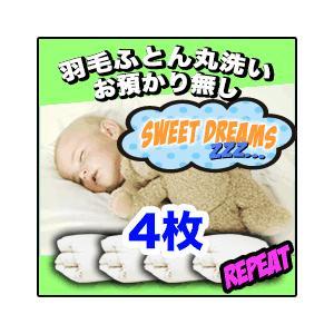 羽毛布団 羽毛ふとん 丸洗い クリーニング 4枚リピーターコース sweet-dreams