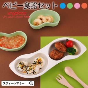日本製 ベビー 食器 抗菌 soramame 食器セット スプーン フォーク ベビー 食器 日本製 離乳食 赤ちゃん ベビー 食器 セット 出産祝 プレゼント ギフト|sweet-mommy