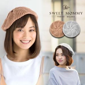 レディース 帽子 マタニティ 服 ニット ベレー帽 コットン100% ママ|sweet-mommy