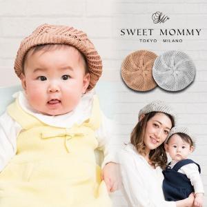 ベビー 帽子 ニット ベレー帽 コットン100% ケーブル 透かし編み|sweet-mommy