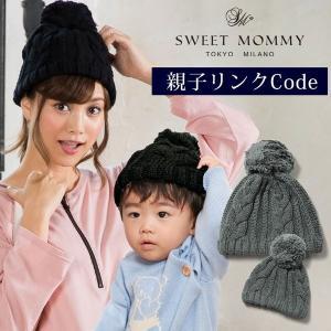 マタニティ 服 ニット帽 ママ ベビー レディース 親子リンクコーデ セット コットン100% ポンポン付き|sweet-mommy