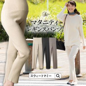 マタニティ 服 ニット レギンス パンツ ボトム リブニット 裾スリット  パジャマ ルームウェア|sweet-mommy